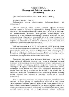 Саркисян М.Л. Культурный библиотечный центр (фантазия)
