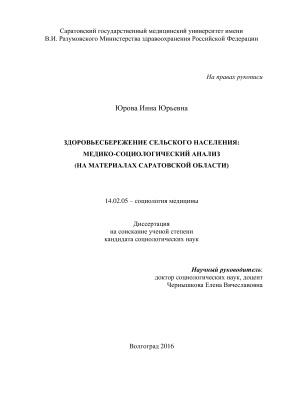 Юрова И.Ю. Здоровьесбережение сельского населения: медико-социологический анализ (на материалах Саратовской области)