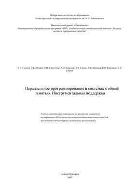 Сысоев А.В. и др. Параллельное программирование в системах с общей памятью. Инструментальная поддержка