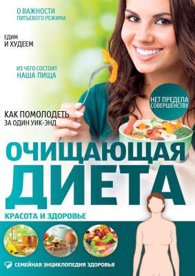 Первушина Е.В. Очищающая диета: Красота и здоровье