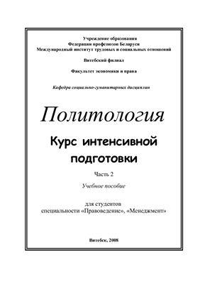 Сахаров Г.В. Политология. Курс интенсивной подготовки. Часть 2, учебное пособие для студентов