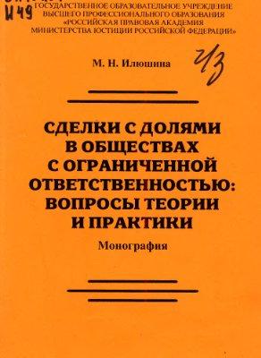 Илюшина М.Н. Сделки с долями в обществах с ограниченной ответственностью: вопросы теории и практики