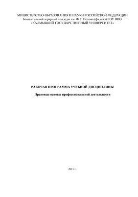 Рабочая программа - Правовые основы профессиональной деятельности