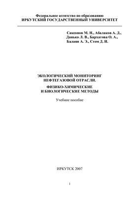 Экологический мониторинг нефтегазовой отрасли. Физико-химические и биологические методы