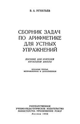 Игнатьев В.А. Сборник задач по арифметике для устных упражнений