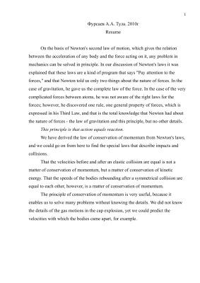 Newton's Third Law [Третий закон Ньютона]