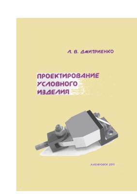 Дмитриенко Л.В. Проектирование условного изделия