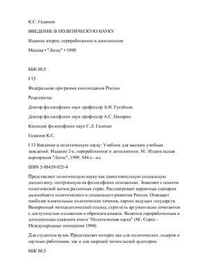 Гаджиев К.С. Введение в политическую науку