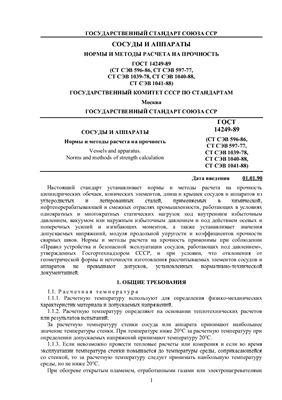 ГОСТ 14249-89 Нормы и методы расчета на прочность