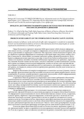 Сборник докладов - Организация и безопасность дорожного движения в крупных городах. 2004 г