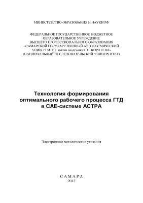 Кулагин В.В. и др. Технология формирования оптимального рабочего процесса ГТД в CAE-системе АСТРА
