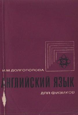 Долгополова И.М. Английский язык для физиков