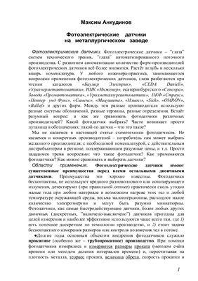 Анкудинов М. Фотоэлектрические датчики на металлургическом заводе