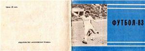 Петров А.Д. (сост.) Футбол-1983. 2 круг. Справочник - календарь
