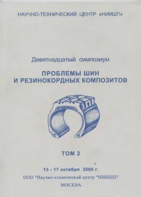Проблемы шин и резинокордных композитов. Девятнадцатый симпозиум. Том.2