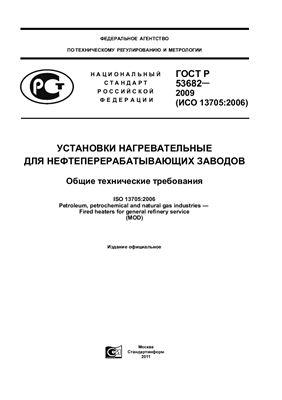 ГОСТ Р 53682-2009 (ИСО 13705: 2006) Установки нагревательные для нефтеперерабатывающих заводов. Общие технические требования