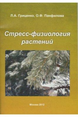 Гриценко Л.А., Панфилова О.Ф. Стресс - физиология растений