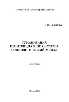 Баханова Е.В. Гуманизация пенитенциарной системы: социологический аспект