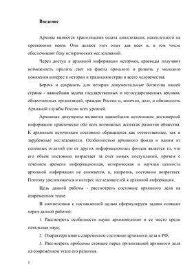 Классификация архивных документов и дел в архивном фонде РФ