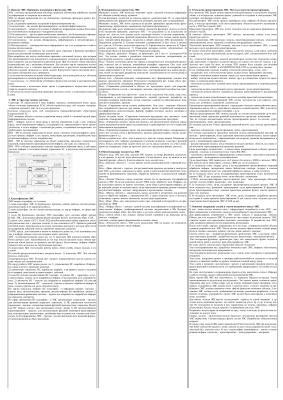 Шпоры по ГОСам по специальности Прикладная информатика (в экономике)