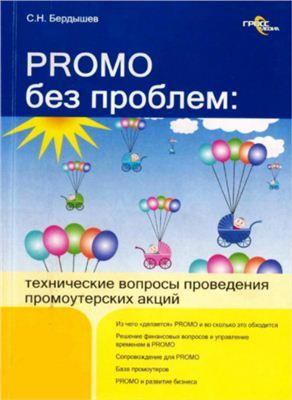 Бердышев С.Н. Promo без проблем: технические вопросы проведения промоутерских акций