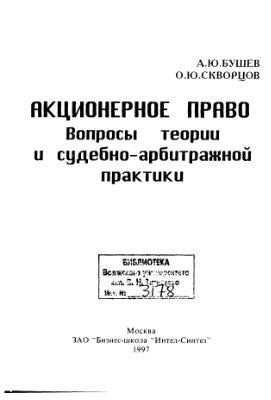 Бушев А.Ю., Скворцов О.Ю. Акционерное право. Вопросы теории и судебно-арбитражной практики