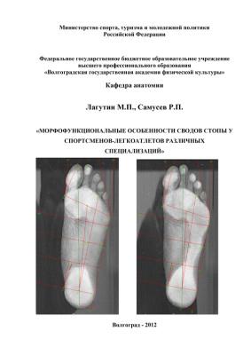 Самусев Р.П., Лагутин М. Морфофункциональные особенности сводов стопы у спортсменов-легкоатлетов различных специализаций