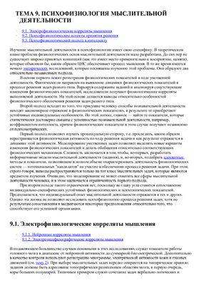 Лекция №9 Психофизиология мыслительной деятельности