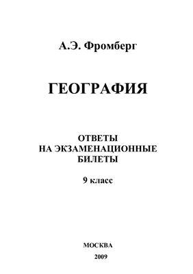 Фромберг А.Э. География. Ответы на экзаменационные билеты. 9 класс