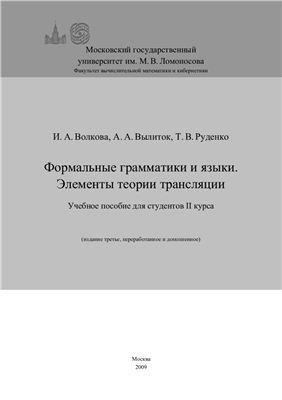 Волкова И.А., Вылиток А.А., Руденко Т.В. Формальные грамматики и языки. Элементы теории трансляции