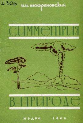 Шафрановский И.И. Симметрия в природе