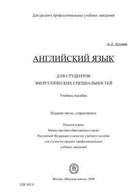 Луговая А.Л. Английский язык для студентов энергетических специальностей