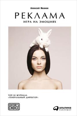 Иванов А. Реклама. Игра на эмоциях