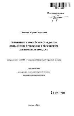Глазкова М.Е. Применение европейских стандартов отправления правосудия в российском арбитражном процессе