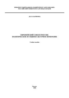 Казаринова Д.Б. Европейский союз и Россия: политическое и социокультурное измерение