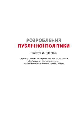 Чемерис А.О. (ред.) Розроблення публічної політики