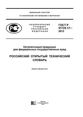 ГОСТ Р 51725.17-2012 Каталогизция продукции для федеральных государственных нужд. Российский открытый технический словарь