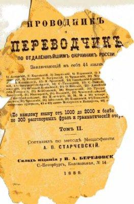 Старчевский А.В. Проводник и переводчик по отдаленнейшим окраинам России