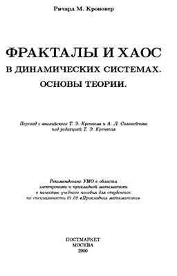 Кроновер Р.М. Фракталы и хаос в динамических системах. Основы теории
