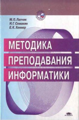Лапчик М.П. и др. Методика преподавания информатики