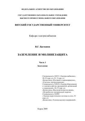Басманов В.Г. Заземление и молниезащита. Часть 1 Заземление