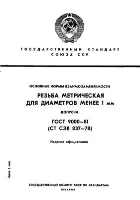 ГОСТ 9000-81 Основные нормы взаимозаменяемости. Резьба метрическая для диаметров менее 1 мм. Допуски