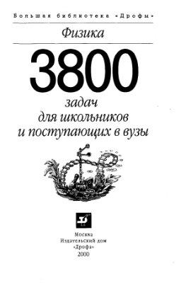 Решение задач из 3800 задач по физике дисперсия света задачи с решениями