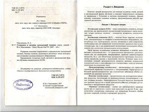 Максименко В.А. Установки и системы холодильной техники
