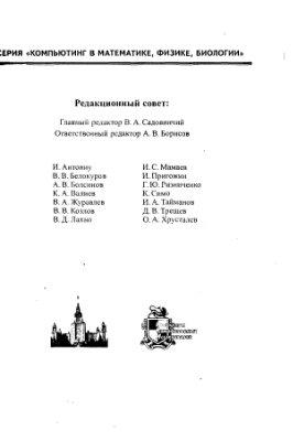 Морозов А.Д., Драгунов Т.Н. Визуализация и анализ инвариантных множеств динамических систем