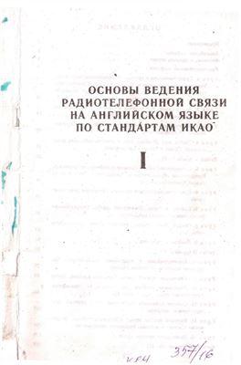 Попова Г.В. Основы ведения радиотелефонной связи на английском языке по стандартам ИКАО. Часть 1