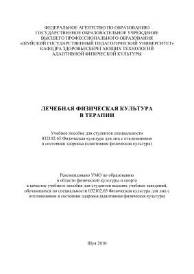 Карасёва Т.В. и др. Лечебная физическая культура в терапии