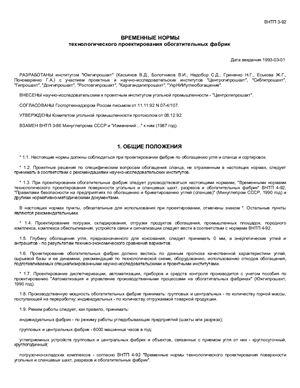 ВНТП 3-92. Временные нормы технологического проектирования обогатительных фабрик