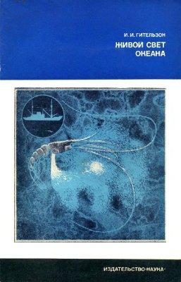 Гительзон И.И. Живой свет океана