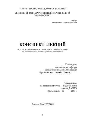 Лекции по курсу математические основы теории систем
